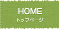 リッピア(ヒメイワダレソウ) ユートリピア HOME